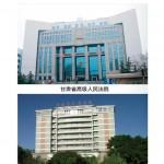 甘肃省高级人民法院