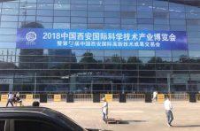金龙建材亮相2018中国西安国际科学技术产业博览会